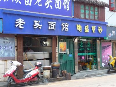 Shanghai - Old town